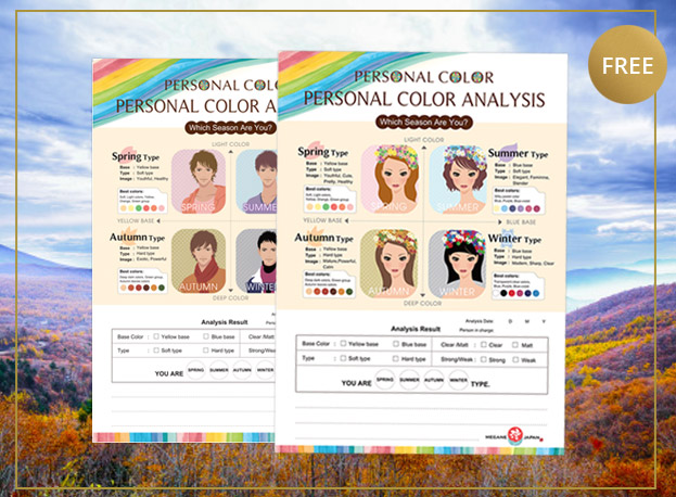 PERSONAL COLOR ANALYSIS